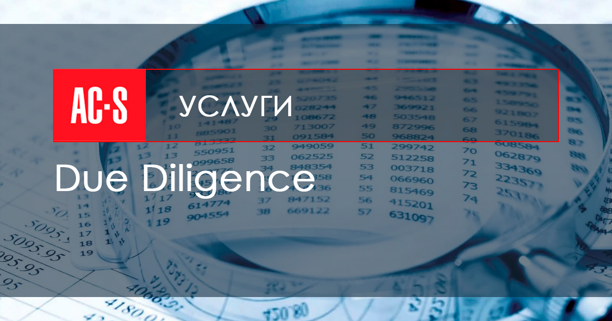 Услуги: Due Diligence